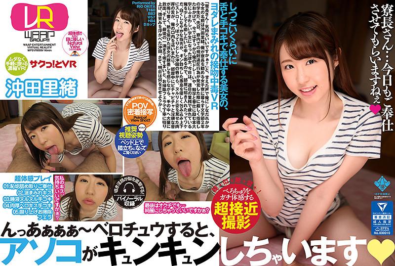 【VR】この指でベロチュウしながらシゴいてあげる 沖田里緒ミニ系キス・接吻