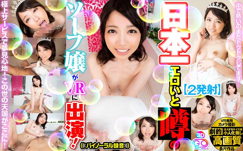 【VR】劇的高画質 【2発射】 日本一エロいと噂のソープ嬢がVRに出演!中出しキャバ嬢・風俗嬢