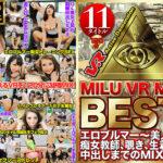 【VR】MILU VR MIX BESTベスト・総集編VR専用