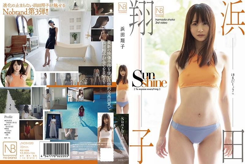 Sunshine/浜田翔子ハイビジョンイメージビデオ