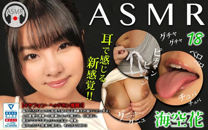 ASMR 18 海空花FANZA配信限定独占配信