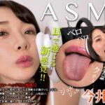 ASMR 19 今井麻衣FANZA配信限定独占配信