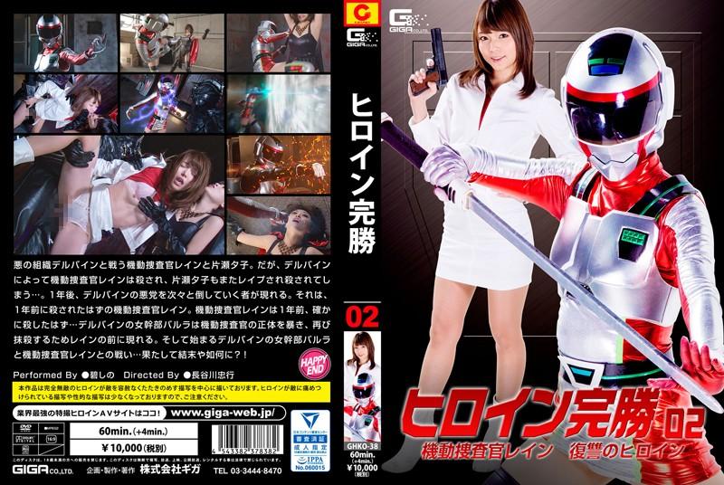ヒロイン完勝02 ~機動捜査官レイン 復讐のヒロイン~ミニスカ女戦士