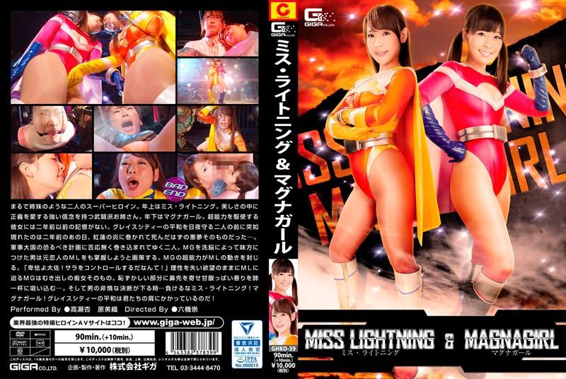 ミス・ライトニング&マグナガールレズ女戦士