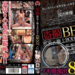 盗撮 密室×極上BODY BEST File.01潮吹きベスト・総集編